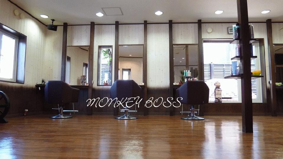 宮城県気仙沼市の美容室【MONKEY・BOSS】